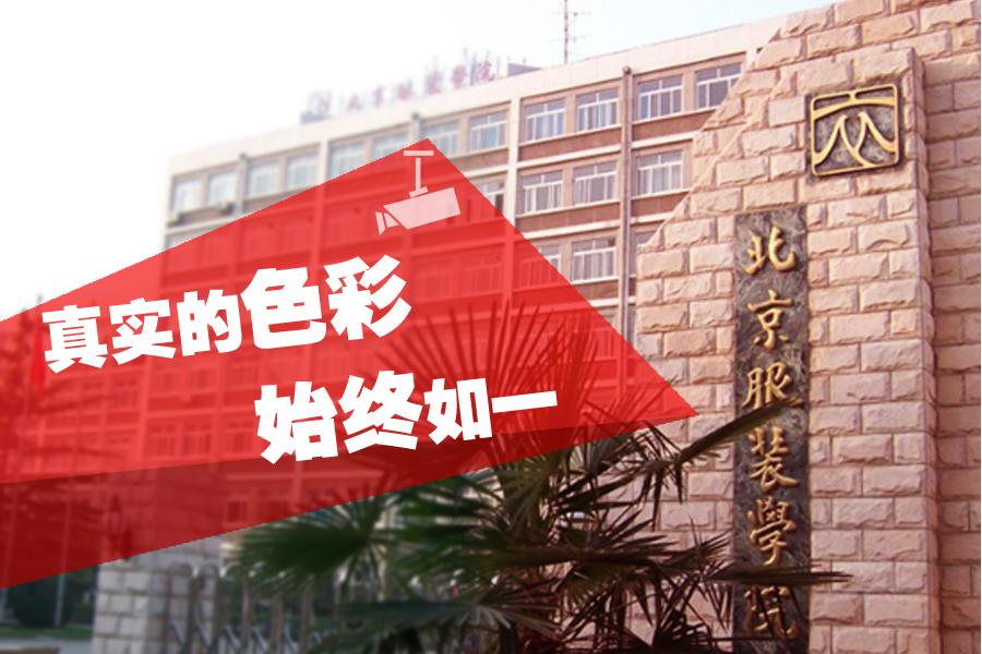 北京服装学院视频监控工程项目案列