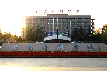 北京印刷学院平安校园网络视频监控工程项目案例