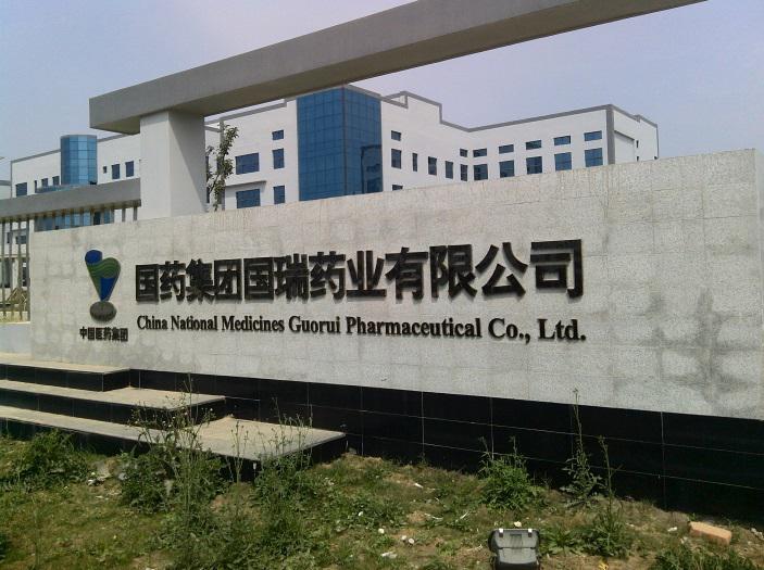 国药集团国瑞药业厂区监控案例